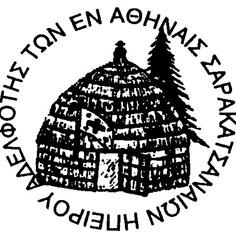 Αδελφότης των εν Αθήναις Σαρακατσαναίων Ηπείρου